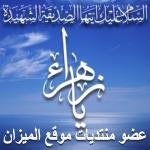 الصورة الرمزية خادم انوار العتره